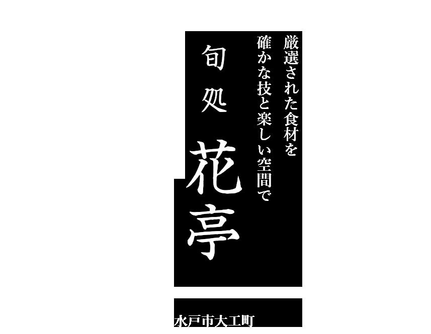 日本料理の今を味わう、旬処 花亭について