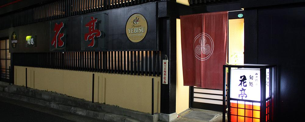 日本料理の今を味わう、旬処 花亭
