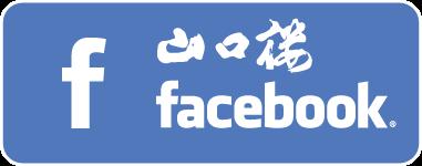 山口楼のFacebook