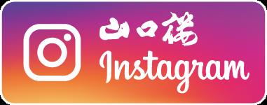 山口楼のinstagram