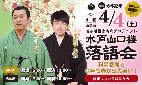 4月4日、水戸料亭料理と落語を楽しむ会。