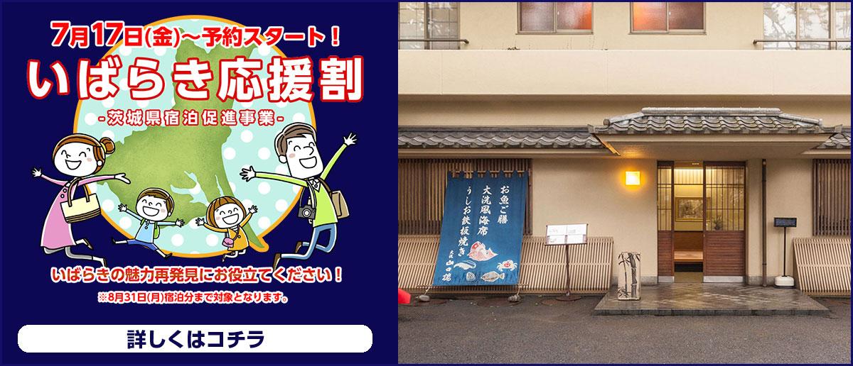 令和2年度いばらき応援割(茨城県宿泊促進事業)のご案内