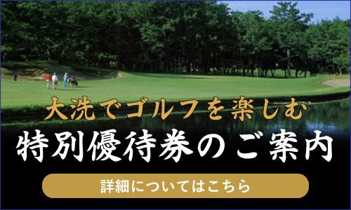 大洗ゴルフ俱楽部特別優待券の配布